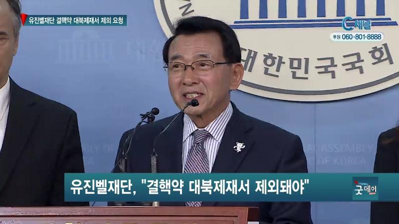 유진벨재단 결핵약 대북제재서 제외요청