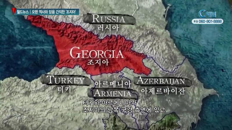 오랜 역사와 믿음 간직한 조지아