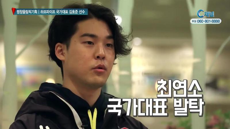 하프파이프 국가대표 김호준선수