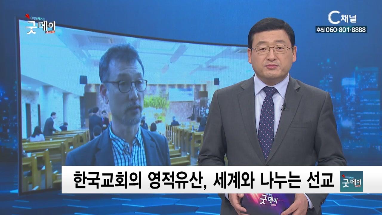 C채널 매거진 굿데이 2018년 04월 12일