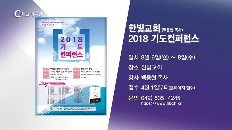 2018 기도컨퍼런스 (한빛교회 (백용현 목사)) - 8월 6일(월) ~ 8일(수)