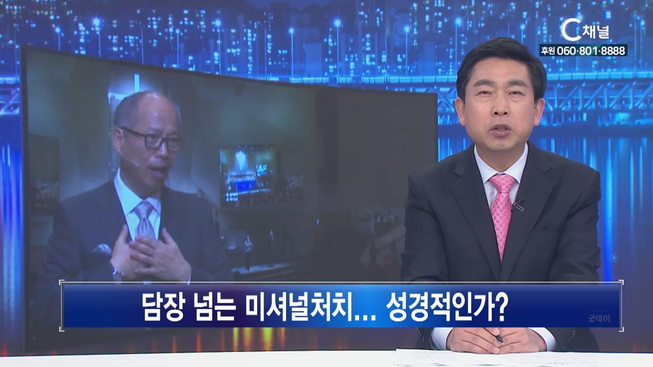 C채널 매거진 굿데이 2018년 04월 17일