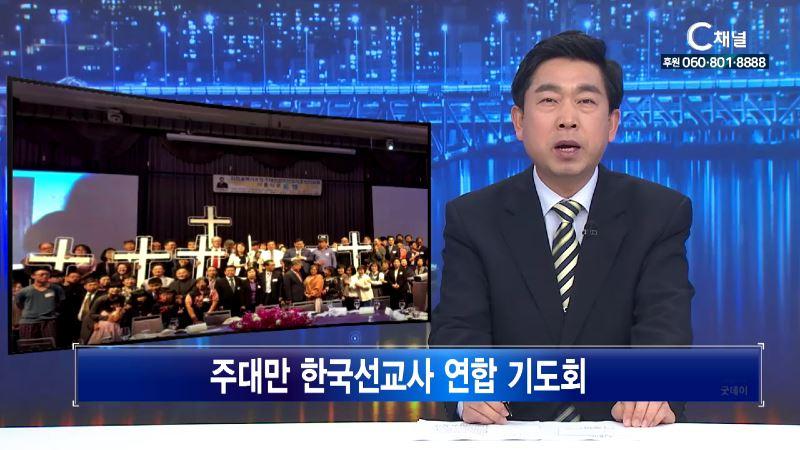 주대만 한국선교사 '연합기도회' 개최