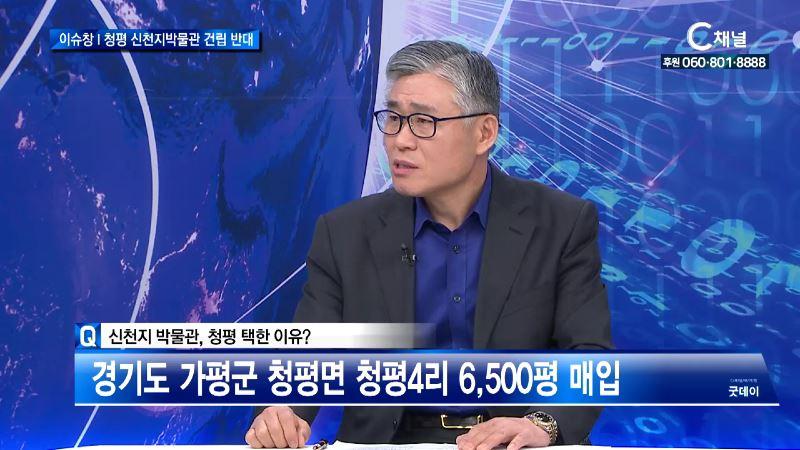 청평 주민들, 신천지박물관 건립 반대 서명 운동 추진