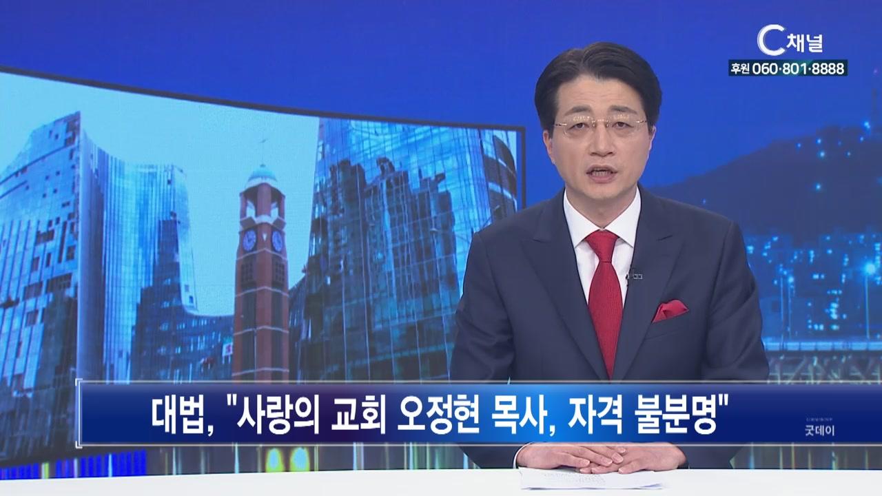 C채널 매거진 굿데이 2018년 04월 18일