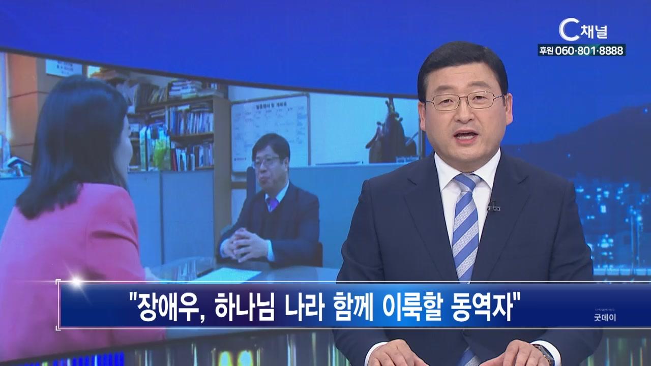 C채널 매거진 굿데이 2018년 04월 19일