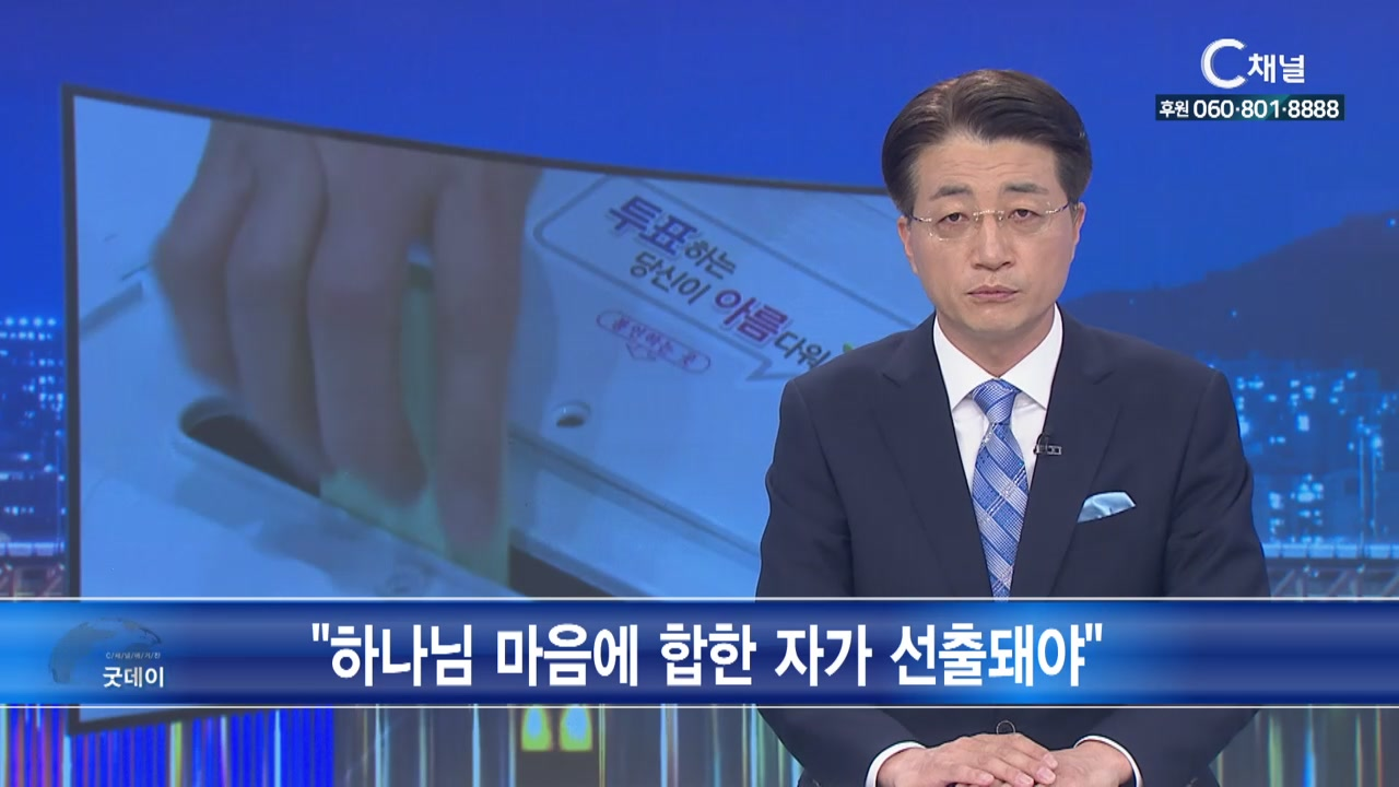 C채널 매거진 굿데이 2018년 06월 13일