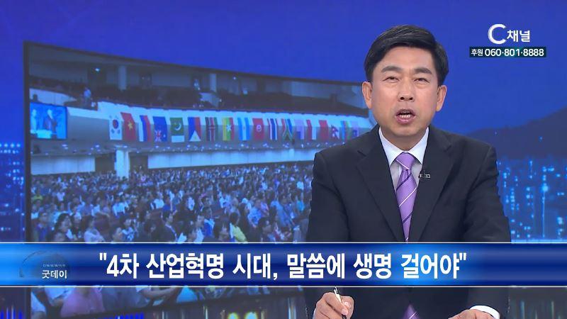 C채널 매거진 굿데이 2018년 6월 20일 C채널 뉴스