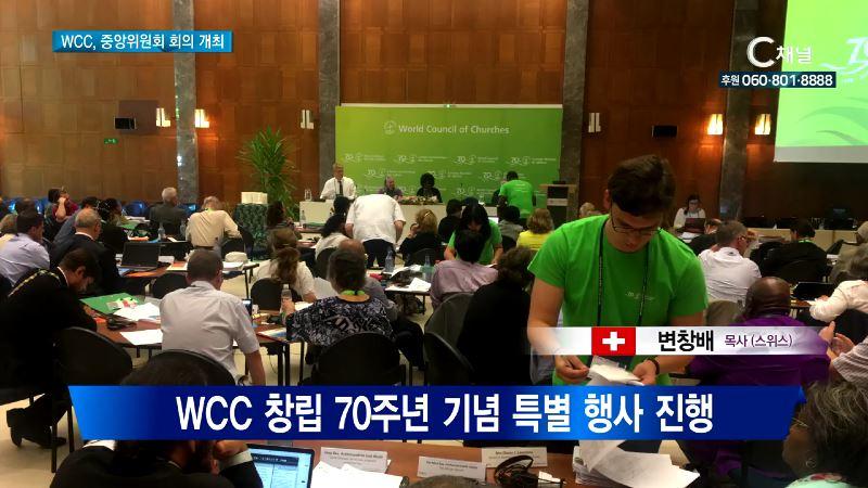 세계교회협의회, 한국인 총무 탄생 할까?