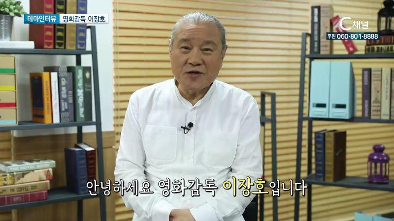 나의 마지막 사명,  래디컬 마더 쉐핑, 이장호 감독