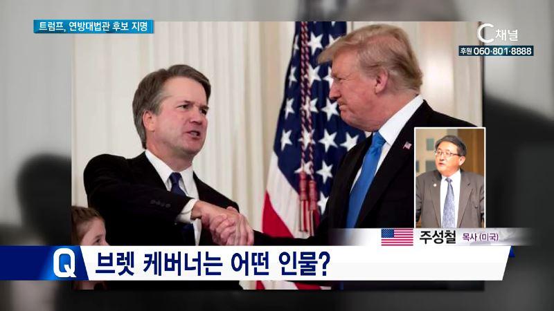 트럼프, 대법관에 보수 성향 브렛 캐버너 판사 지명