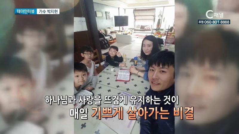 가수 박지헌 육남매 육아, 가정예배로 합니다