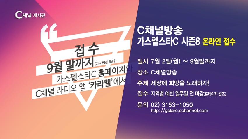 가스펠스타C 시즌8 (C채널방송) - 7월 2일(월) ~ 9월말까지