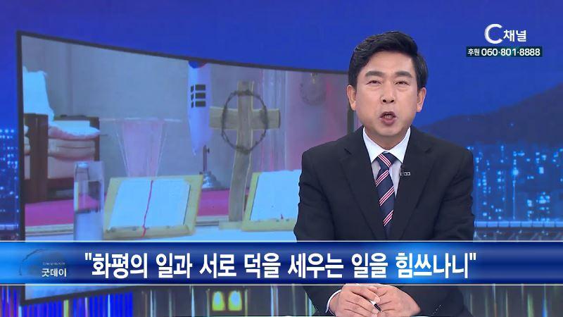 C채널 매거진 굿데이 2018년 8월 13일 C채널 뉴스