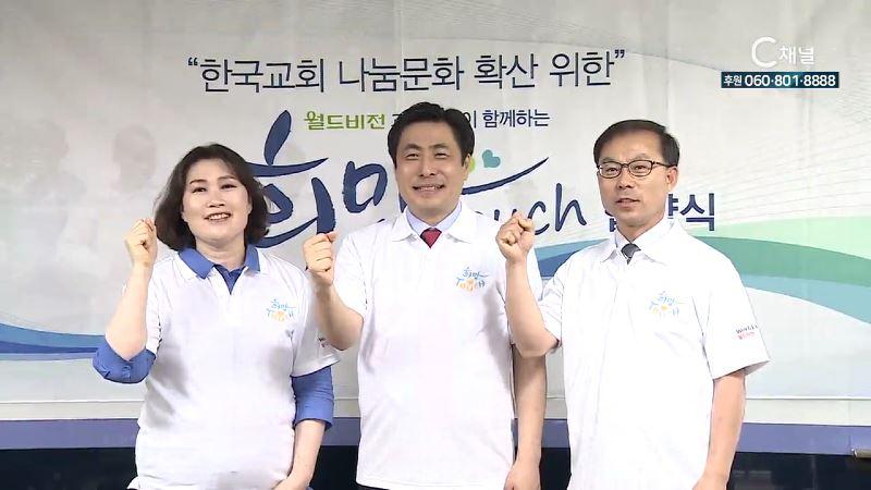 신촌성결교회-월드비전-씨채널방송 희망터치캠페인 협약체결