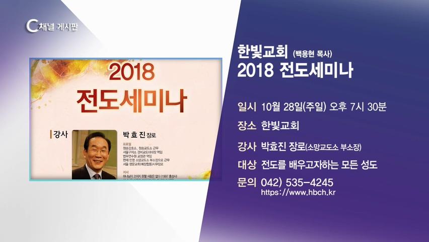 2018 전도세미나 (한빛교회 (백용현 목사)) - 10월 28일(주일) 오후 7시 30분