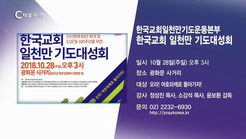 한국교회 일천만 기도대성회 (한국교회일천만기도운동본부) - 10월 28일(주일) 오후 3시