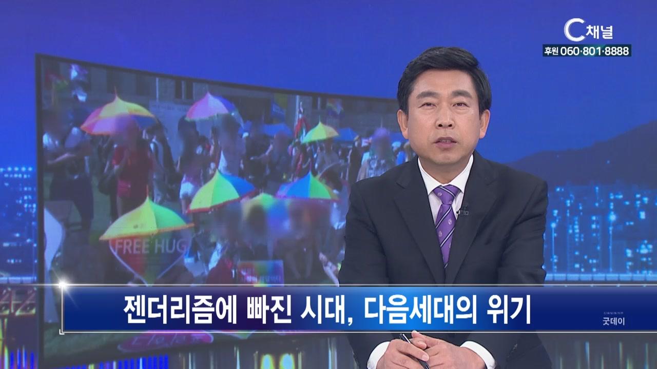 C채널 매거진 굿데이 2018년 10월 22일 C채널 뉴스