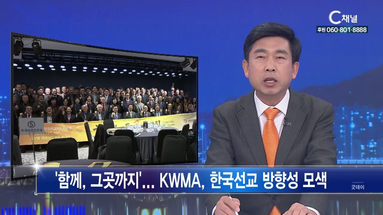 C채널 매거진 굿데이 2018년 11월 14일 C채널 뉴스