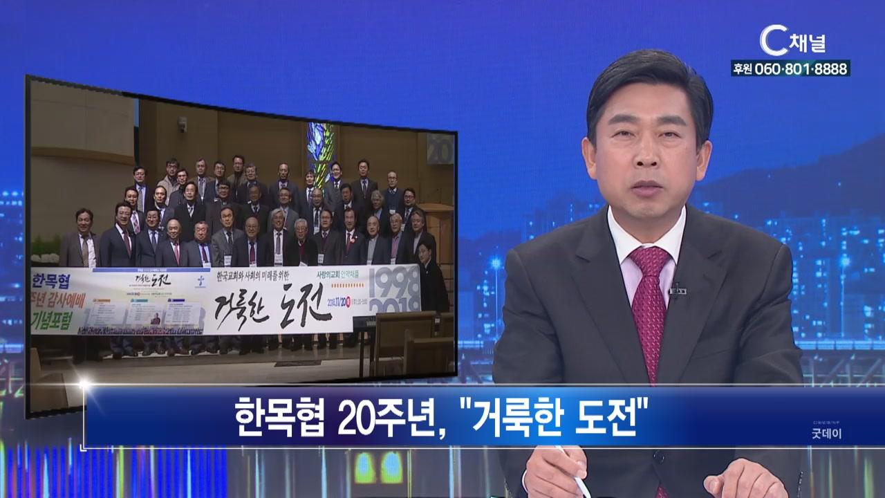 C채널 매거진 굿데이 2018년 11월 21일 C채널 뉴스
