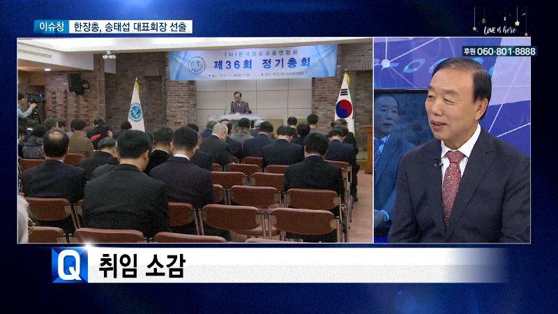 한장총, 신임 대표회장에 송태섭 목사 선출