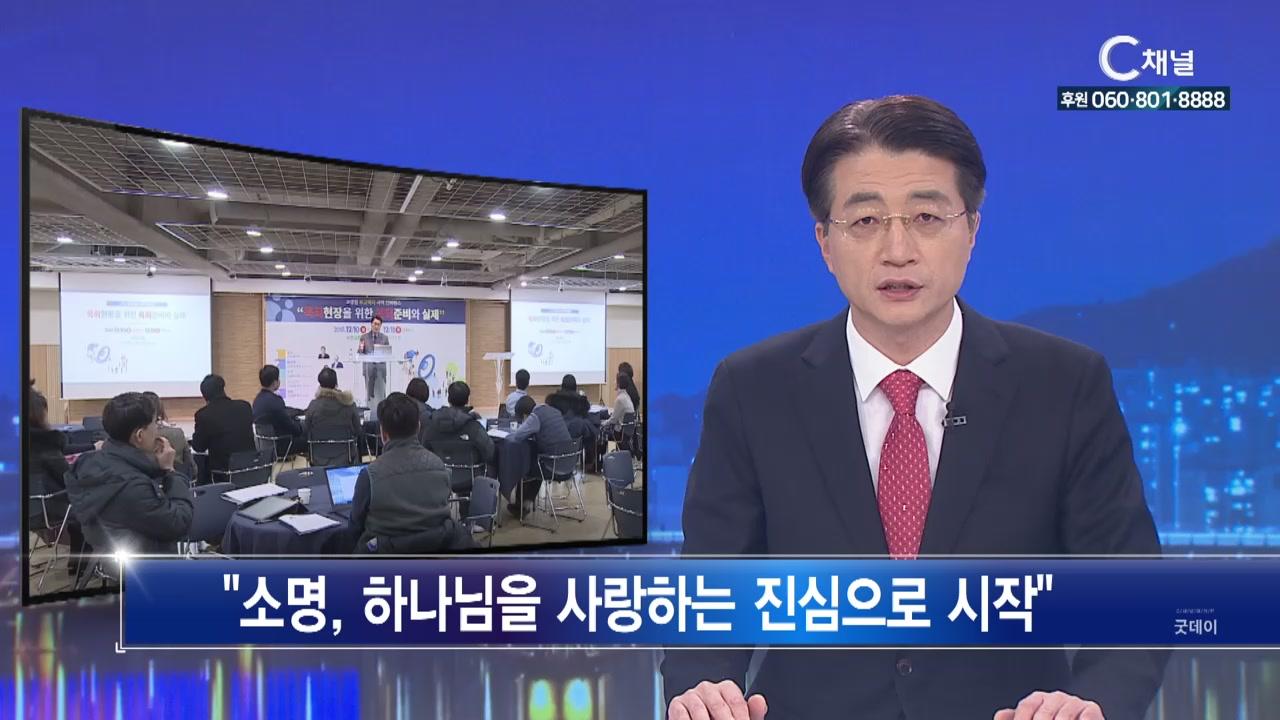 C채널 매거진 굿데이 2018년 12월 12일 C채널 뉴스
