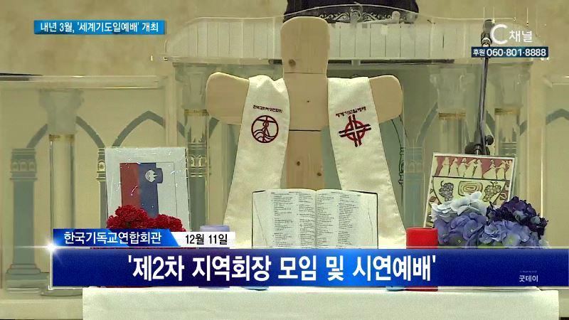 '내년 3월, '세계기도일예배' 개최