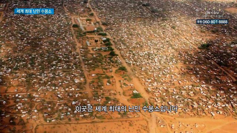세계 최대 난민 수용소