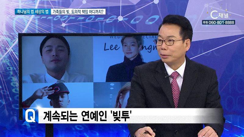 연예인 '빚투' 논란... 가족의 채무 책임, 어디까지?