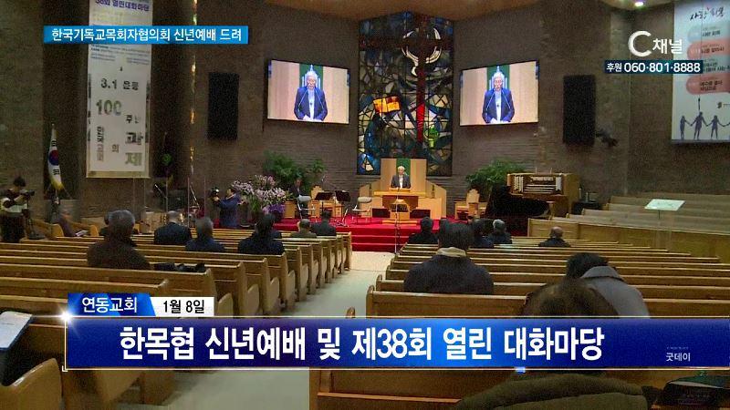 한국기독교목회자협의회 신년예배 드려