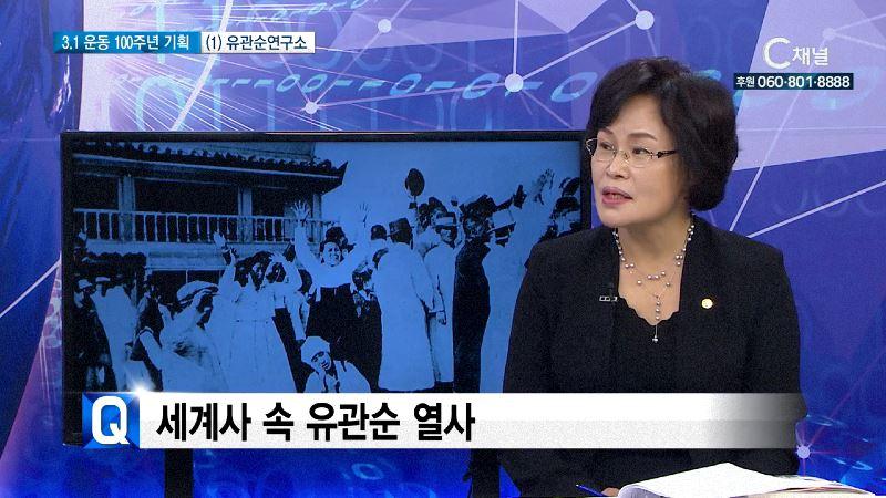 유관순 연구소, 3.1운동 100주년 국제 학술대회 개최