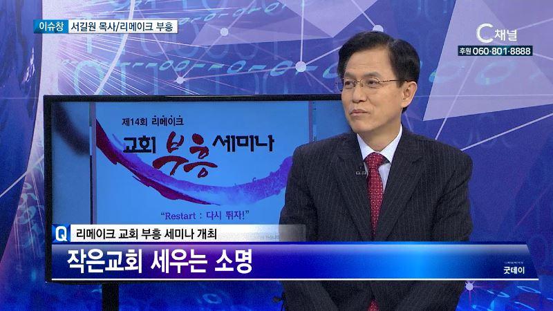 리메이크 교회 부흥 세미나 2월18일 개최