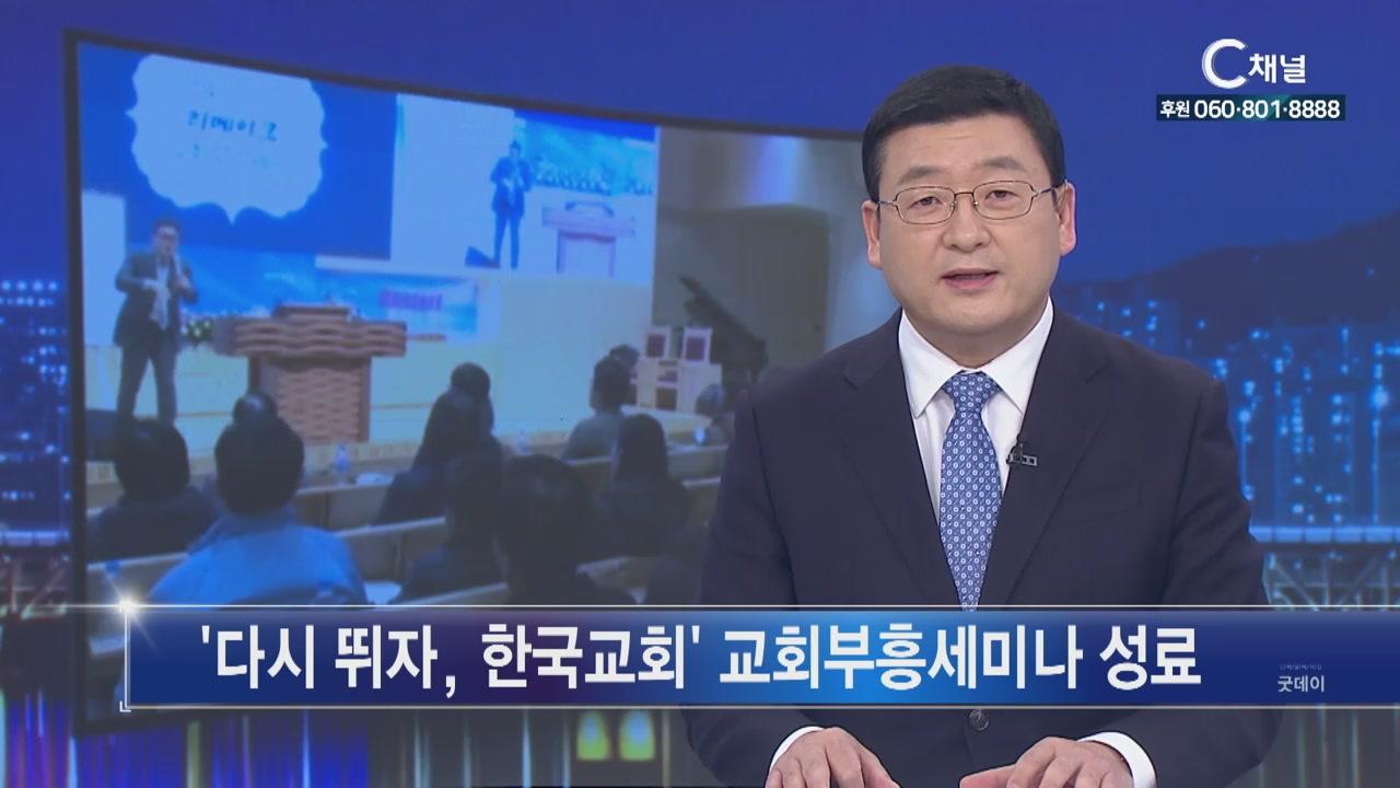 C채널 매거진 굿데이 2019년 02월 21일 C채널 뉴스