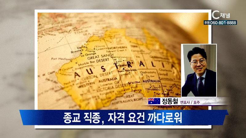 호주, 종교 비자규정 대폭완화. 해외 종교 인력 고용 확대