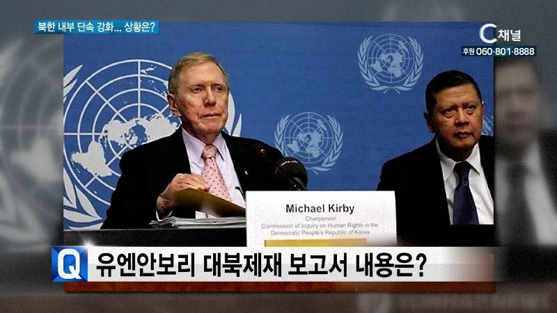 북한 내부 단속 강화. 기독교인 인권 탄압 지속?