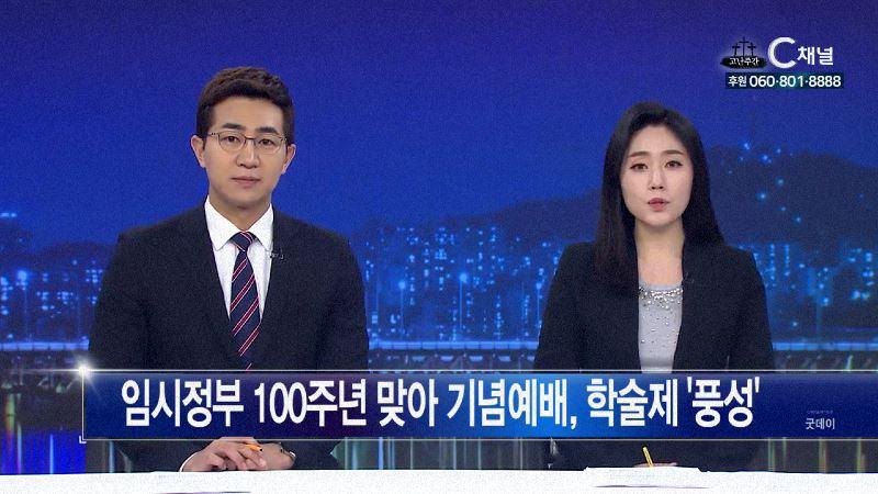 C채널 매거진 굿데이 2019년 4월 15일 C채널 뉴스