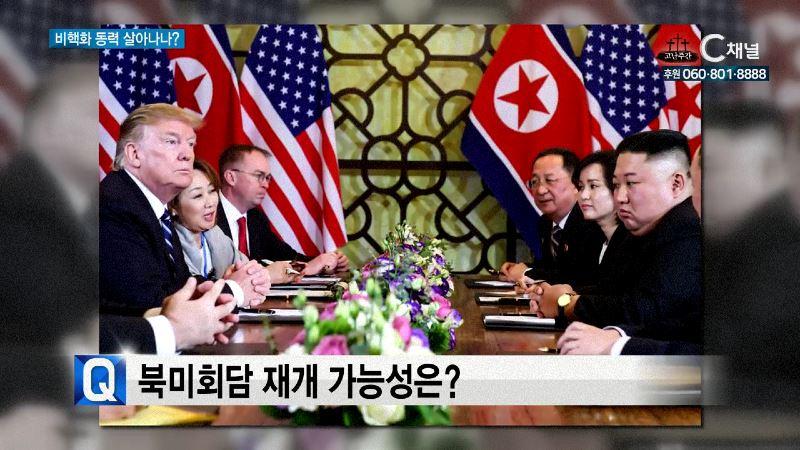 한미정상회담 이후, 비핵화 동력 살아나나?