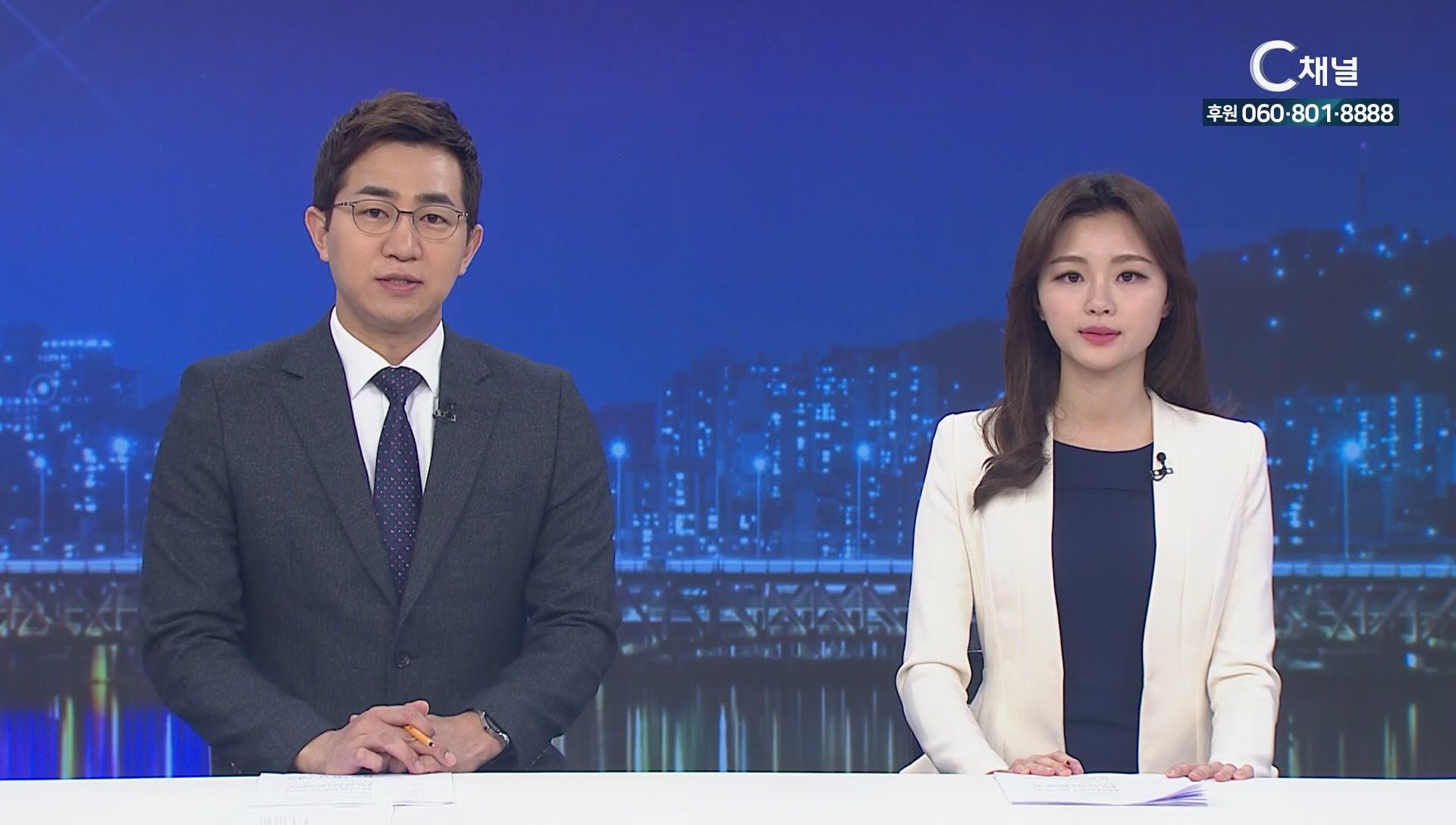 C채널 매거진 굿데이 2019년 04월 17일 C채널 뉴스