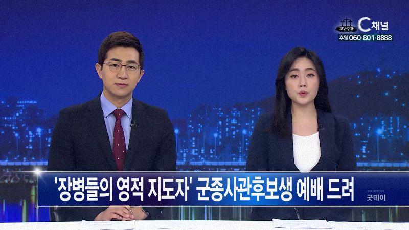 C채널 매거진 굿데이 2019년 4월 16일 C채널 뉴스