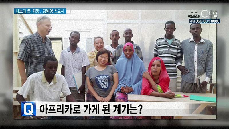 나보다 큰 '희망', 김해영 선교사의 새로운 도전