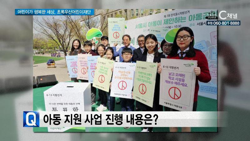 초록우산 어린이 재단, 아이들을 향한 사랑