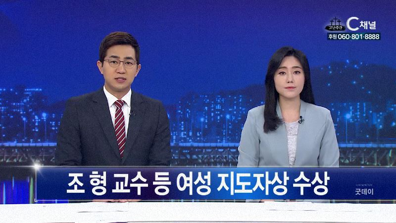 C채널 매거진 굿데이 2019년 04월 18일 C채널 뉴스