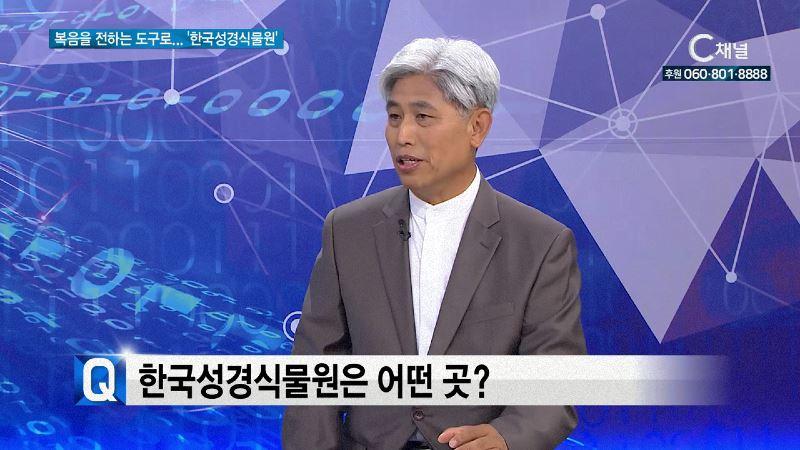 복음을 전하는 도구로... '한국성경식물원'