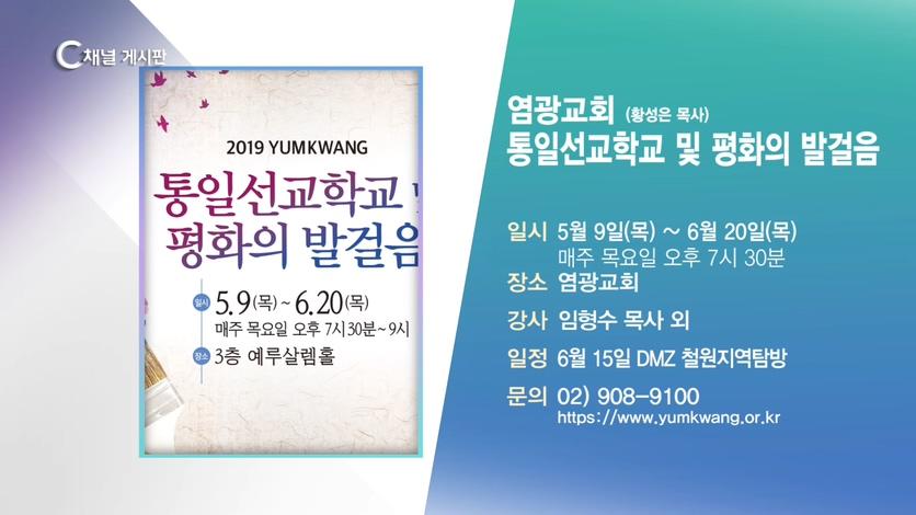 통일선교학교 및 평화의 발걸음 (염광교회 (황성은 목사)) - 5월 9일(목) ~ 6월 20일(목) 매주 목요일 오후 7시 30분