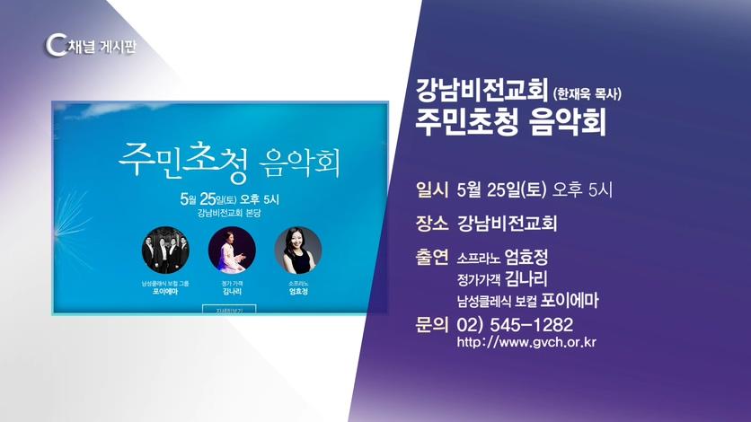 주민초청 음악회 (강남비전교회 (한재욱 목사)) - 5월 25일(토) 오후 5시
