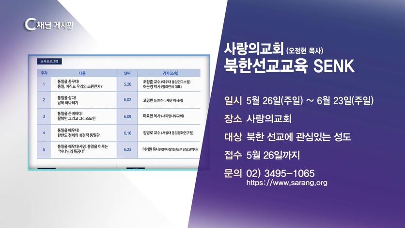 북한선교교육 SENK (사랑의교회 (오정현 목사)) - 5월 26일(주일) ~ 6월 23일(주일)