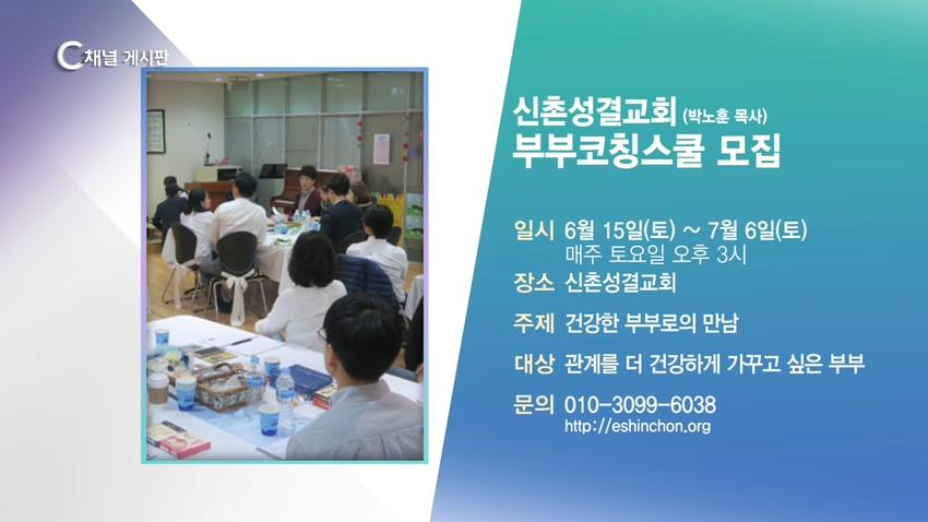 부부코칭스쿨 모집 (신촌성결교회 (박노훈 목사)) - 6월 15일(토) ~ 7월 6일(토) 매주 토요일 오후 3시