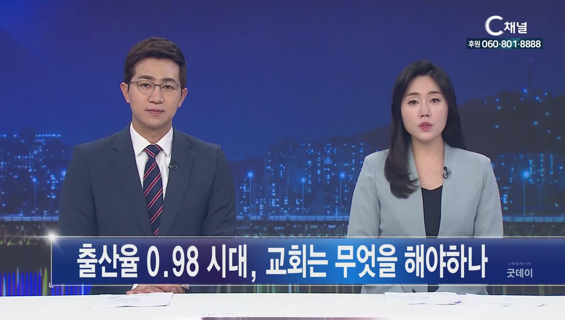 C채널 매거진 굿데이 2019년 06월 11일 C채널 뉴스