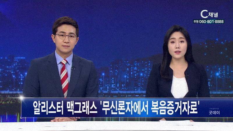 C채널 매거진 굿데이 2019년 6월 10일 C채널 뉴스