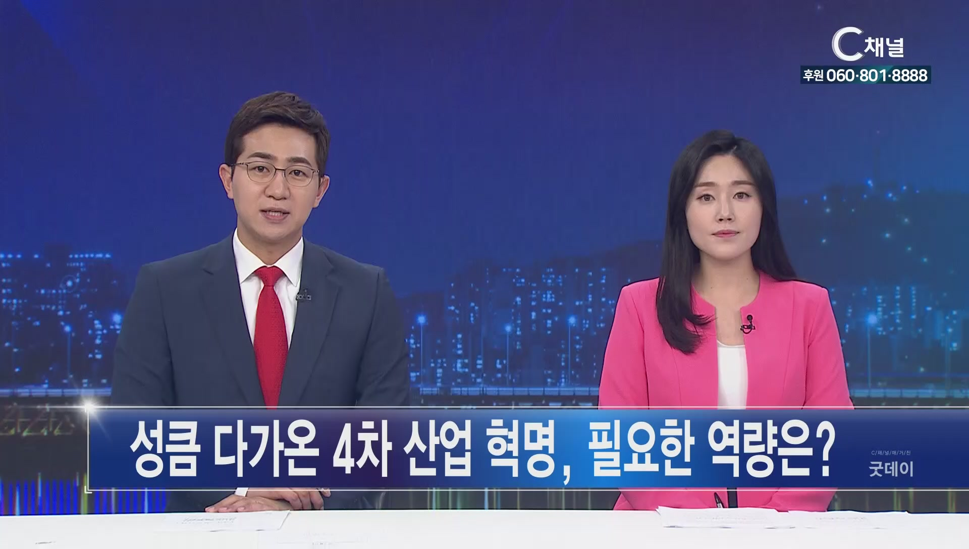 C채널 매거진 굿데이 2019년 06월 12일 C채널 뉴스